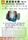 4.蔬菜脫水機WL-15