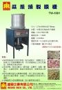 1.TW-1001蒜頭脫膜機