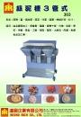4.蒜泥機單管式
