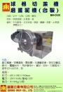 11.BM-C620 磨薑泥機 (臺製)