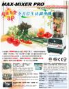 1.全方位生活調理機MP3-2.2KW