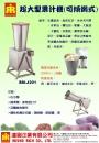 4-1超大型果汁機