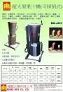 5.BM-J203超大型果汁機