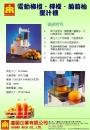 9.電動壓汁機ppt