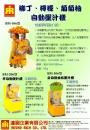 10.柳丁檸檬葡萄柚自動壓汁機
