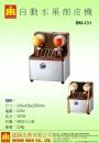 15.BM-131自動水果削皮機