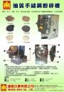 2.油質不鏽鋼粉碎機