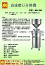 6.MH-280高速磨豆分渣機