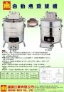 8.自動煮豆漿機