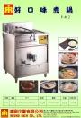 10.F-812好口味煮鍋