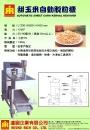 2.甜玉米自動脫粒機(新)