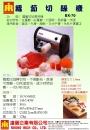 5.DX70蘿蔔切絲機
