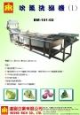 5.吹氣洗滌機(1)