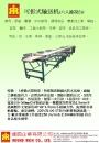 4.可拆式送机