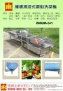 8-1.連續渦流式蔬果清洗機
