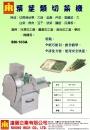 5.葉莖類切菜機BM-103A
