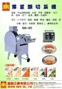 9.BM-105葉莖類切菜機(調速器)-1