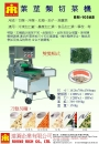 10.1BM-105A(雙變頻式)葉莖類切菜機