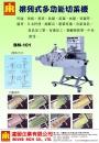 11-1.BM-101排列式多功能切菜機-1