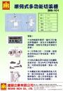 11-2BM-101排列式多功能切菜機2