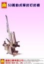 065.S3氣動式單釘打釘機