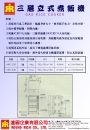 07.三層立式煮飯機(日本製)-2
