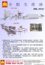10.1BML-300自動煮飯設備