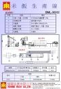 10.2BML-300自動煮飯設備