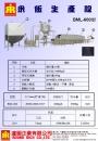 11.1BML-600型自動煮飯設備