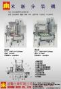 21.米飯分裝機
