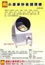 06.KUP-S2小豪華炒食調理機