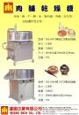04.肉脯乾燥機