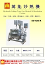 14.萬能炒熟機SC-420A
