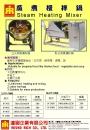 17.(立式-臥式)蒸煮攪拌鍋