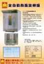 3.全自動熱風旋轉爐