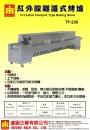8.TF-230紅外線隧道式烤爐