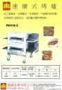 9.1.連續式烤爐