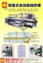 08.1恆溫式全自動油炸機SIM-302-1
