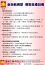 15.2全自動裹漿裹粉生產設備 (2)