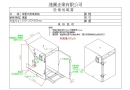 13.1常壓式蒸氣蒸箱(D式)
