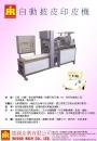 8.自動披皮印皮機