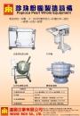 10.珍珠粉圓製造設備