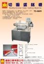 12.TD-860R切圓蛋糕機