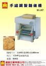 4.SK-207 桌上型不鏽鋼製麵條機