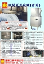 PW-1商用掀門式洗碗機-1