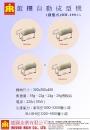 024.1飯糰自動成型機(圓盤)