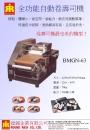 26.BMGN-63全功能自動卷壽司機