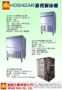 16.HOSHIZAKI系列製冰機系列6