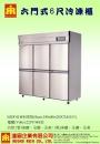 3.六門式6尺冷凍櫃