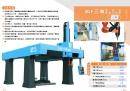 3DF三軸焊接機/雷射切割機